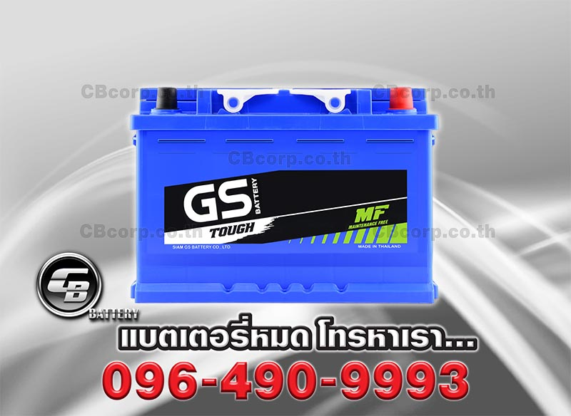 GS Battery LN3 MF (DIN 75) FRONT