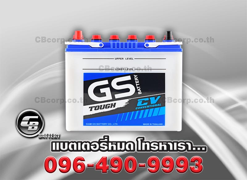 GS Battery NS60 Front