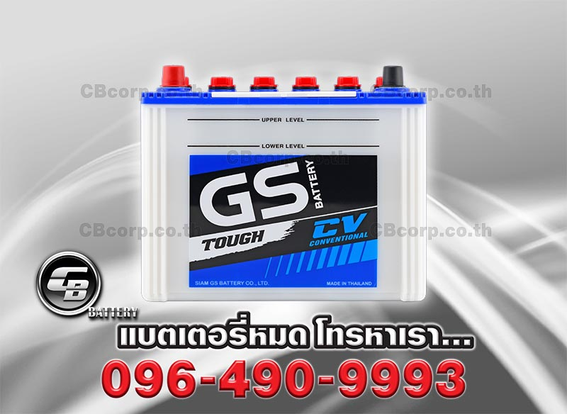 GS Battery NS70 Front