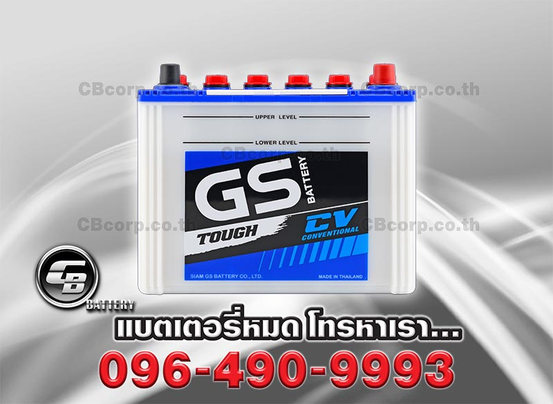 GS Battery NS70L Front