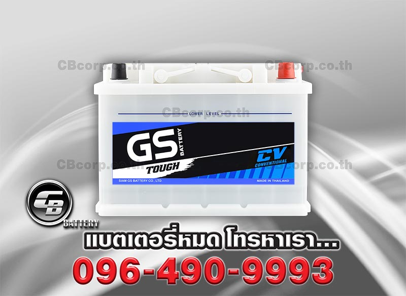 GS Battery SUPERDIN 75 (LN3 CV) FRONT